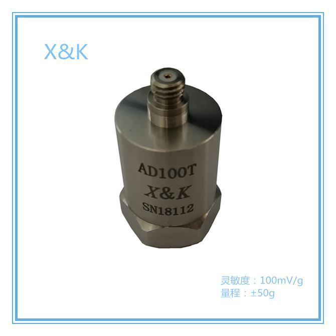 AD100T加速度傳感器
