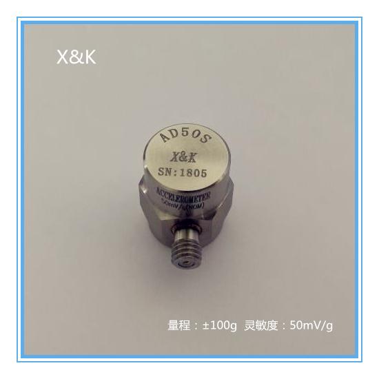 AD50S加速度傳感器