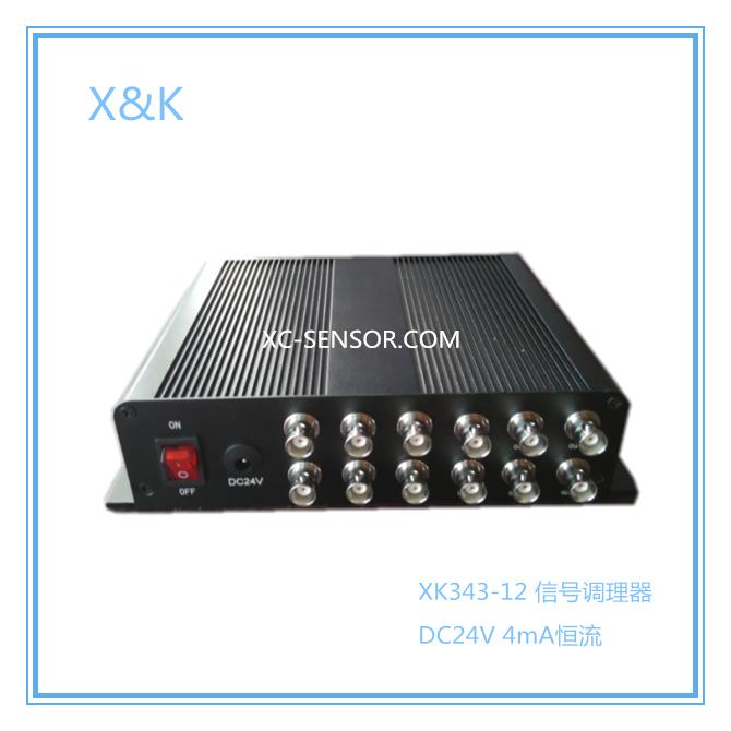 XK343-12信號調理器
